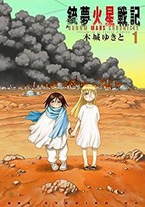 銃夢火星戦記 1巻 表紙画像