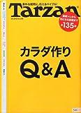 Tarzan (ターザン) 2012年 3/8号 [雑誌]