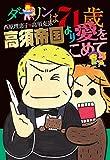 ダーリンは71歳・高須帝国より愛をこめて (コミックス単行本)