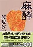 麻酔 (講談社文庫)
