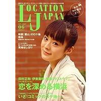 Location Japan (ロケーション ジャパン) 2007年 06月号 [雑誌]