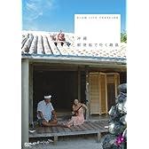 SLOW LIFE TRAVELER 沖縄 郵便船で行く離島 [DVD]