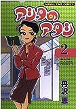 アシタのアタシ 2 (まんがタイムコミックス)