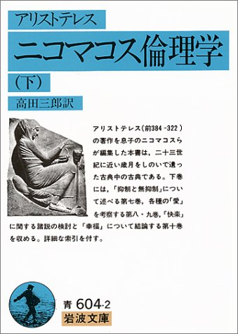 ニコマコス倫理学〈下〉 (岩波文庫 青 604-2)の詳細を見る