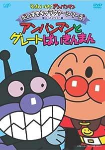 それいけ!アンパンマン だいすきキャラクターシリーズ/ばいきんまん「アンパンマンとグレートばいきんまん」 [DVD]