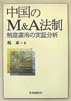 中国のM&A法制―制度運用の実証分析