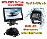 origin 24V 対応 SHARP CCD レンズ バックカメラ セット トラック バス 重機等 9インチ 高輝度 モニター 防水 暗視 バックカメラ + 20M 同軸 延長 ケーブル ガイドライン 表示 A0191P