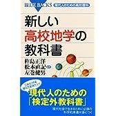 新しい高校地学の教科書―現代人のための高校理科 (ブルーバックス)