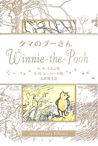 クマのプーさん Anniversary Editionの詳細を見る