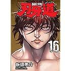 刃牙道(16): 少年チャンピオン・コミックス