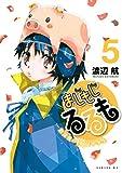 まじもじるるも-放課後の魔法中学生-(5) (シリウスコミックス)