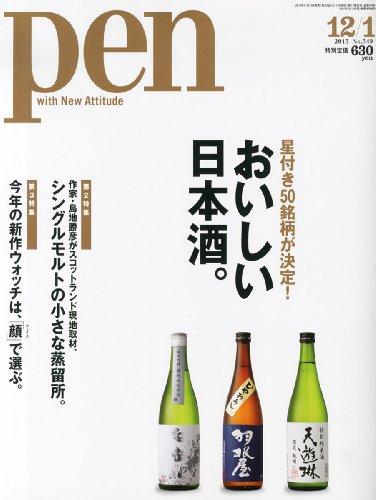Pen (ペン) 2013年 12/1号 [おいしい日本酒。]の詳細を見る