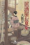 居酒屋お夏 四 大根足 (幻冬舎時代小説文庫)