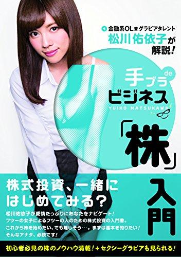 松川佑依子「手ブラdeビジネス 株入門」 (TOKYO NEWS MOOK 480号)