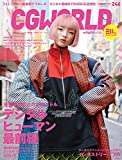 CGWORLD (シージーワールド) 2019年  02月号 vol.246