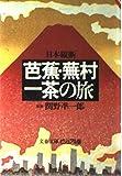 日本縦断 芭蕉・蕪村・一茶の旅 (文春文庫―ビジュアル版)