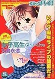 コミックハイ! Vol.85 2012年 5/21号 [雑誌]