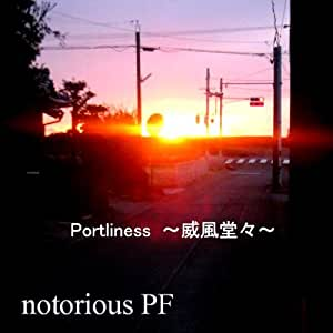 Portliness ~威風堂々~