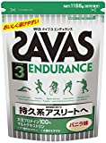 ザバス タイプ3 エンデュランス バニラ味 【55食分】 1,155g
