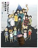 ばらかもん 第四巻[DVD]