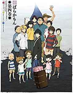 ばらかもん 第四巻 [DVD]