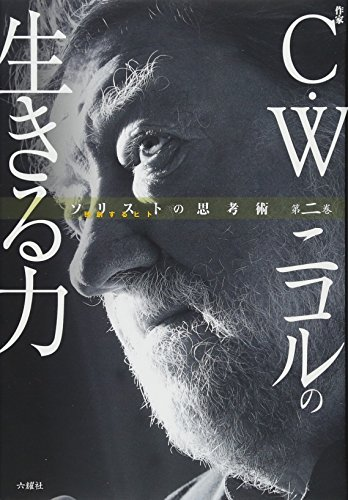 C・W ニコルの生きる力 (ソリストの思考術)