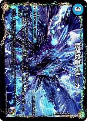 デュエルマスターズ/DMX-26/18/R/龍魂要塞 ブルニカ