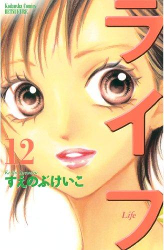 ライフ(12) (別冊フレンドコミックス)