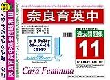 奈良育英中学校【奈良県】 H28年度用過去問題集11(H27【3科目】+模試)