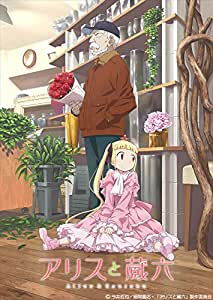 アリスと蔵六 4 [Blu-ray]