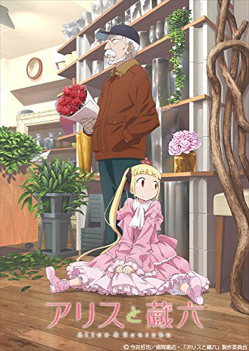 【Amazon.co.jp限定】 アリスと蔵六 Blu-ray Box 2 (特装限定版) (全巻購入特典:描き下ろしイラストB2布ポスターシリアルコード付)