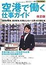空港で働く仕事ガイド 改訂版 (イカロス・ムック)