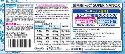 【大容量】トップ スーパーナノックス 洗濯洗剤 液体 4Kg