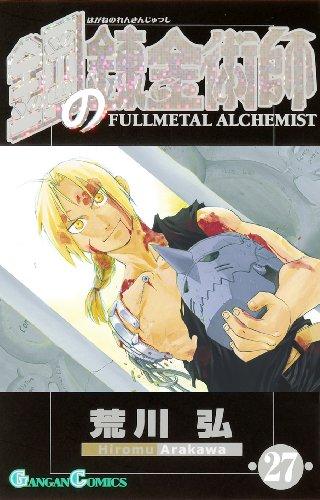 鋼の錬金術師 27 (ガンガンコミックス)の詳細を見る
