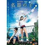 名器の子 枢木あおい [DVD]