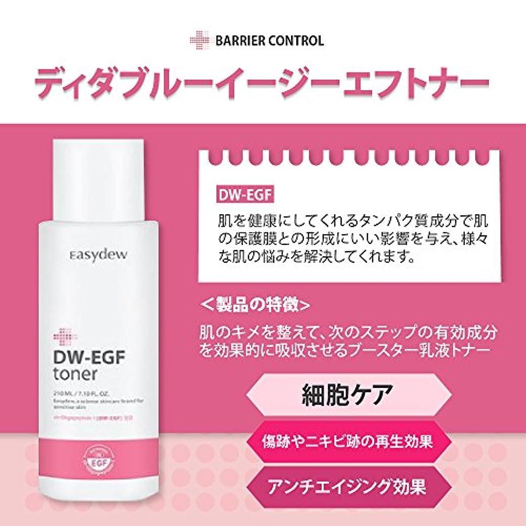 妊娠した申し立て成功Easydew DW-EGF 化粧水 210ml Easydew DW-EGF Toner 210ml 人気 スキンケア