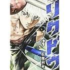 リクドウ 3 (ヤングジャンプコミックス)