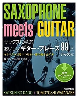 [加度 克紘, 渡辺 具義]のサックスに学ぶおいしいギター・フレーズ99+2 ジャズ編