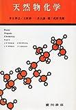 天然物化学 (1976年)