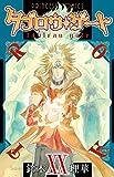 タブロウ・ゲート 20 (プリンセスコミックス)