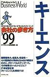 会社の歩き方 キーエンス ('99)