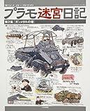 モリナガ・ヨウのプラモ迷宮日記〈第2集〉ガンメタルの巻