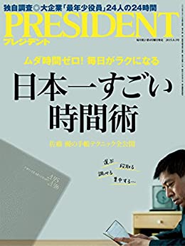 [PRESIDENT 編集部]のPRESIDENT (プレジデント) 2015年 8/3号 [雑誌]