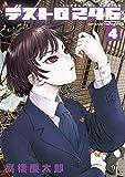 デストロ246 (4) (サンデーGXコミックス)