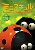 ミニスキュル~小さなムシの秘密の世界~【夜のレスキュー大作戦篇】[DVD]