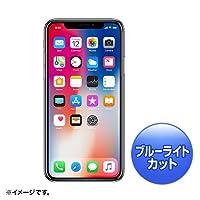 サンワサプライ PDA-FIP67BC iPhone X用ブルーライトカット液晶保護指紋防止光沢フィルム