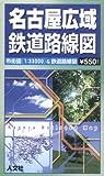 名古屋広域鉄道路線図―市街地(1:33000)&鉄道路線図