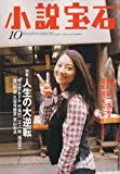 小説宝石 2009年 10月号 [雑誌]