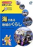 海のある地域のくらし (ビジュアル学習日本のくらし―くらべてわかる日本各地のさまざまな生活と知恵)