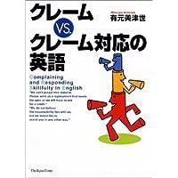 クレームVS.クレーム対応の英語